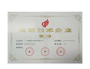 高新技术企业证书-20191202