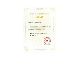 高新技术产品证书—虚拟叫号器