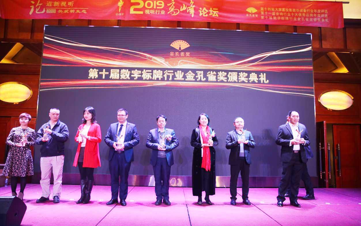 喜讯丨祝贺南翼科技荣获第十届数字标牌行业年度金孔雀奖