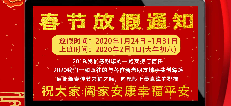 2020年南翼科技春节放假安排