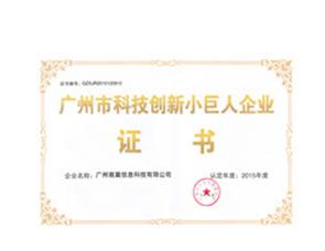 广州市科技创新小巨人企业