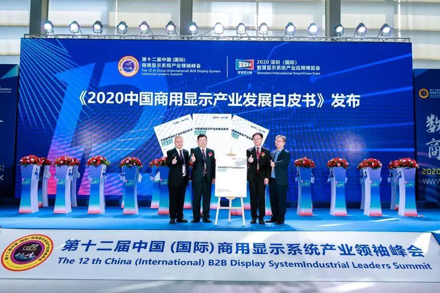 喜讯   《2020 年中国商用显示产业发展白皮书》重磅发布