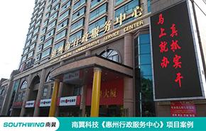 惠州行政服务中心