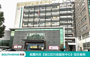 洛江区行政服务中心