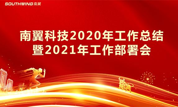新征程,新台阶 | 南翼科技2020年工作总结会暨2021年工作部署会圆满召开!