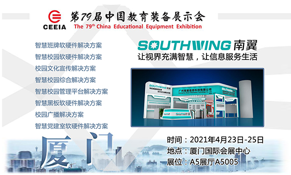 南翼科技   邀您参加第79届中国教育装备展示会