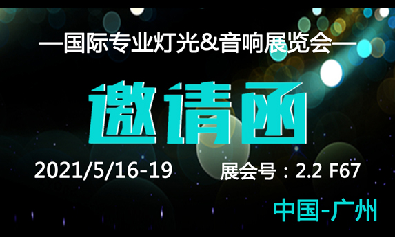 南翼科技   邀您参加第十九届广州国际专业灯光音响展览会