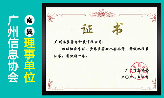 """喜讯   恭喜南翼科技荣获""""广州信息协会理事单位""""证书!"""