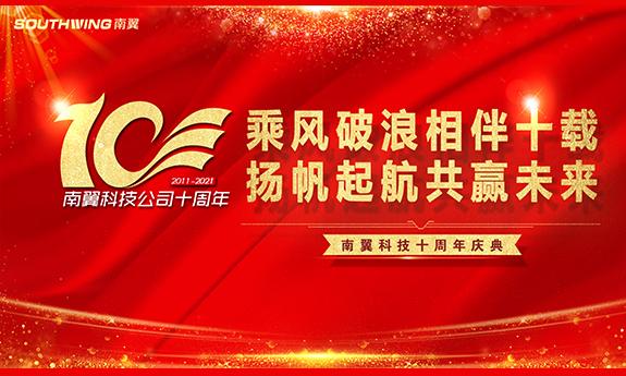 十年共创、耀辉征程   南翼集团十周年庆典晚会
