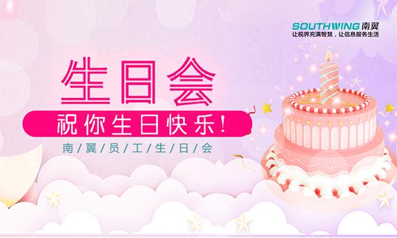 南翼生日会   芳辰喜岁,美好此时,祝你生日快乐!