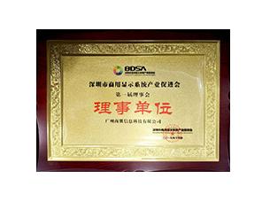 深圳市商用显示系统产业促进会理事单位