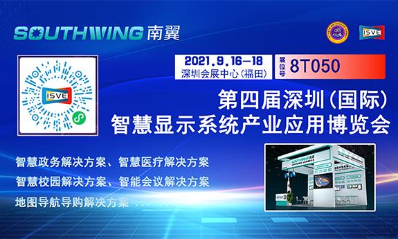 南翼科技   邀您参加第四届深圳(国际)智慧显示系统产业应用博览会