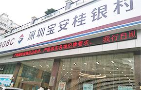 深圳宝安桂银村镇银行